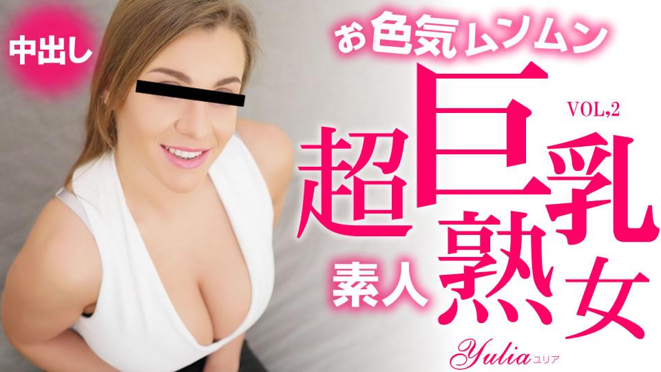 お色気ムンムン超巨乳素人熟女 中出し Vol2 Yulia