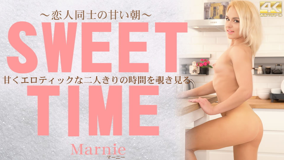 甘くエロティックな二人きりの時間を覗き見る SWEET TIME Marnie