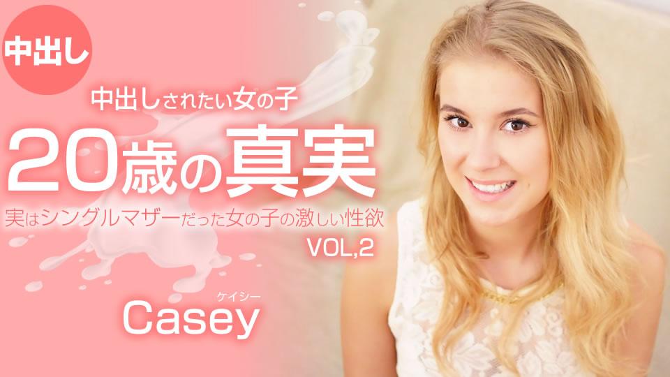 プレミア先行配信 20歳の真実 中出しされたい女の子 VOL2 Casey Northman