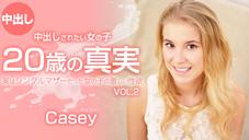 ケイシー 20歳の真実 中出しされたい女の子 VOL2 Casey Northman