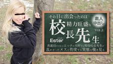 エスター その日に出会ったのは勢力旺盛の校長先生 素人中出し VOL1 Ester