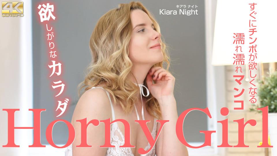 [金髪天國][キアラナイト][欲しがりなカラダ Horny Girl Kiara Night]