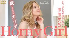 キアラ ナイト 欲しがりなカラダ Horny Girl Kiara Night