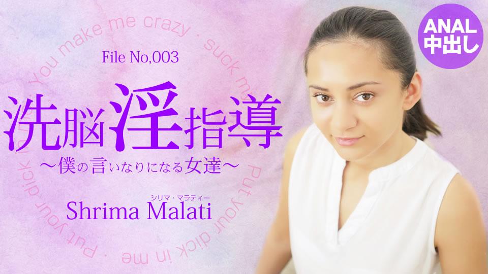 洗脳淫指導 〜僕の言いなりになる女達〜 Shrima Malati