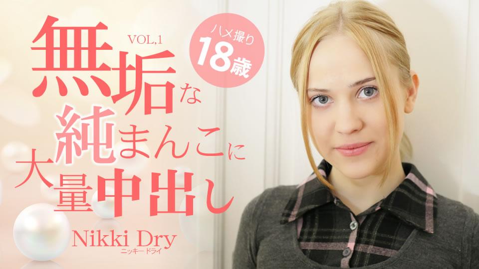 プレミア先行配信 白人美少女の無垢な純まんこに大量中出し 18歳 VOL1 Nikki Dry