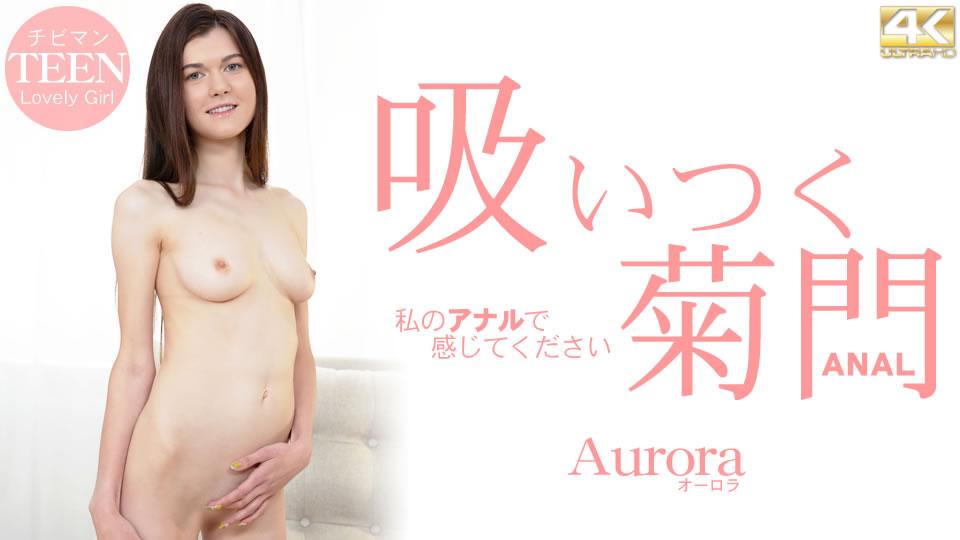 吸い付く菊門 私のアナルで感じてください Aurora