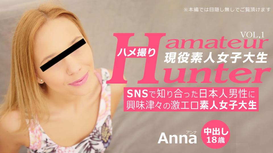 VIP 5日間期間限定配信 SNSで知り合った日本人男性に興味津々の激エロ素人女子大生 ハメ撮り Amateur Hunter Vol 1 Anna