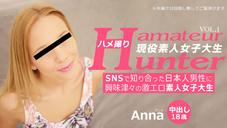 アンナ SNSで知り合った日本人男性に興味津々の激エロ素人女子大生 ハメ撮り Amateur Hunter Vol 1 Anna