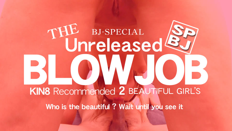 THE Unreleased BLOW JOB KIN8 Recommended 2 Beautiful Girl's
