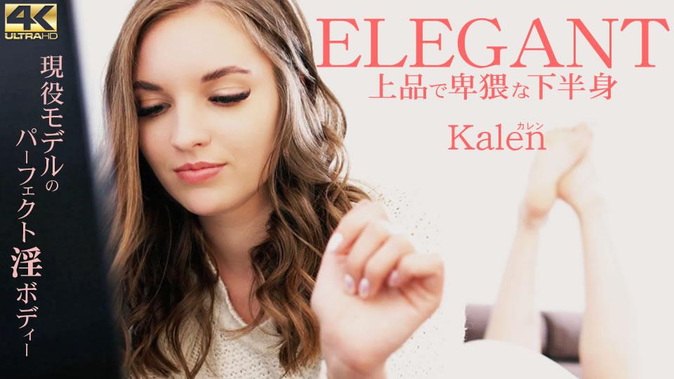 10日間限定配信 ELEGANT 上品で卑猥な下半身 Kalen
