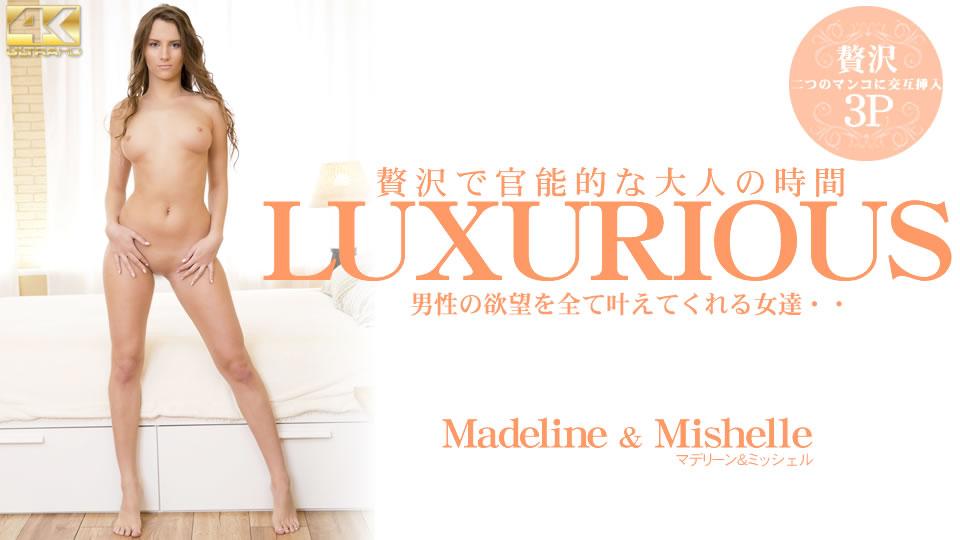 男性の欲望を全て叶えてくれる女達・・LUXURIOUS Madeline