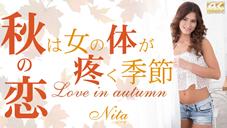 ニータ 秋の恋 秋は女の体が疼く季節 Nita