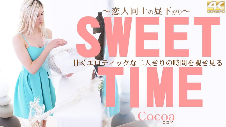 [金髪天國][ココア][甘くエロティックな二人きりの時間を覗き見る SWEET TIME 恋人同士の昼下がり Cocoa]