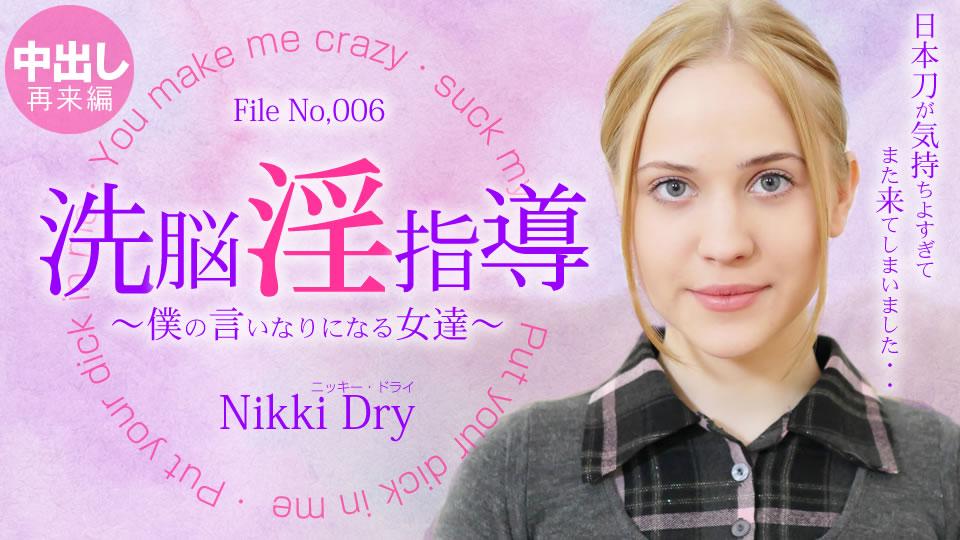 洗脳淫指導 〜僕の言いなりになる女達〜 Nikki Dry