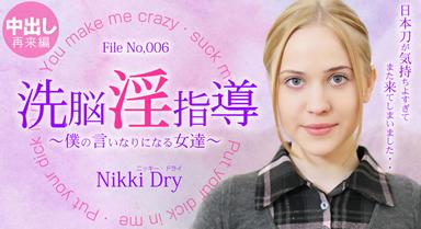 洗脳淫指導 ~僕の言いなりになる女達~ Nikki Dry / ニッキー ドライ