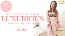 男性の欲望を全て叶えてくれる女達・・LUXURIOUS Kalen