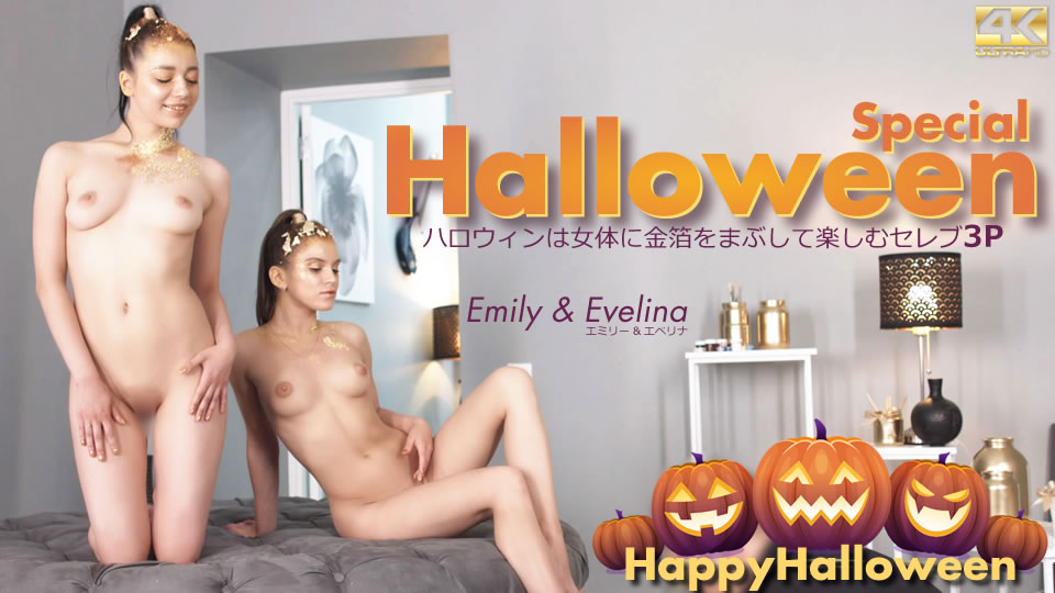 [金髪天國][エベリナ][ハロウィンは女体に金箔まぶして楽しむセレブ3P ハロウィンスペシャル Emily&Evelina]