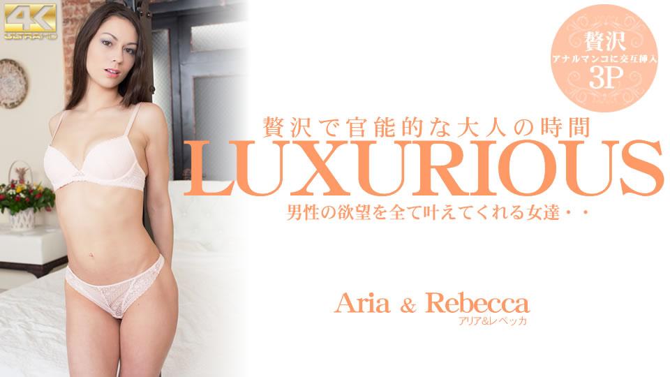 [金髪天國][アリア][男性の欲望を全て叶えてくれる女達・・LUXURIOUS Aria & Rebecca]