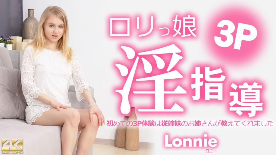 [金髪天國][ロニー][ロリっ娘淫指導 初めての3P体験は従姉妹のお姉さんが教えてくれました Lonnie]
