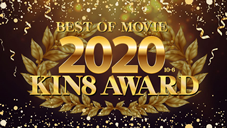 KIN8 AWARD BEST OF MOVIE 2020 10位〜6位発表