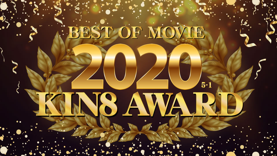 KIN8 AWARD BEST OF MOVIE 2020 5-1