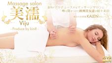 カレン 噂を聞き付けた 欧州美女が達が続々来店 美濡  Viju Massage salon 本日のお客様 KALEN