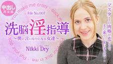 ニッキー ドライ 洗脳淫指導 〜僕の言いなりになる女達〜 Nikki 3 Nikki Dry