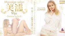 ロニー 噂を聞き付けた 欧州美女が達が続々来店 美濡  Viju Massage salon 本日のお客様 Lonnie