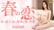 オーロラ 春の恋 春は恋人たちの身体が疼く季節 Aurora