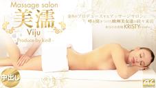 クリスティー 噂を聞き付けた 欧州美女が達が続々来店 美濡 Viju Massage salon 本日のお客様 Kristy