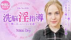 ニッキー ドライ 洗脳淫指導 〜僕の言いなりになる女達〜 4 Nikki