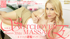 シャロン ホワイト SWITCHOVER MASSAGE まさかの逆転マッサージ VOL2 Sharon White