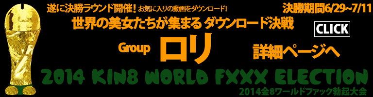 2014 KIN8 WORLD FXXX ELECTION GROUP ロリ