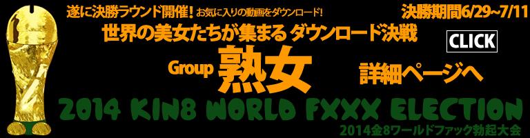 金8天国 2014 KIN8 WORLD FXXX ELECTION GROUP 熟女