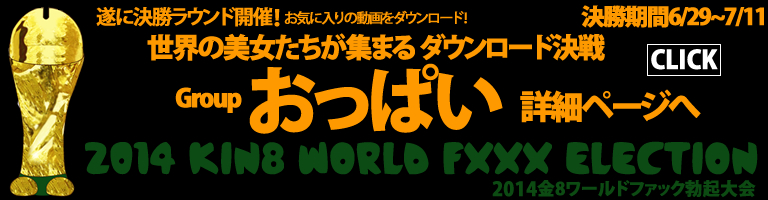 2014 KIN8 WORLD FXXX ELECTION GROUP おっぱい