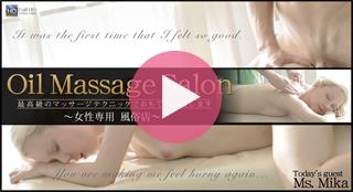 �ǹ��Υޥå������ƥ��˥å��Ǥ���Ƥʤ��פ��ޤ���-Oil Massage Salon- / �ߥ�
