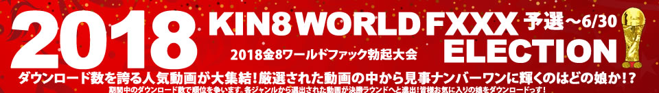 2018 KIN8 WORLD FXXX ELECTION 2018金8ワールドファック勃起大会