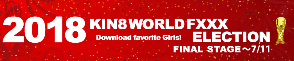 2018 KIN8 WORLD FXXX ELECTION FINAL The beautiful girls who won the qualification fight in the final! Download beautiful girls who you like!