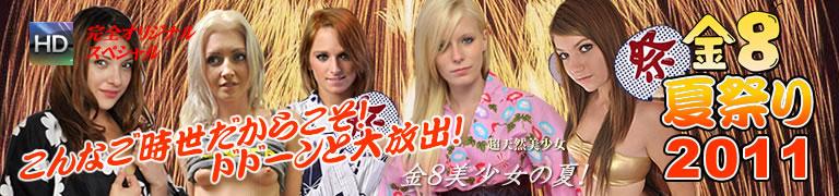 2011夏 金髪可愛い美少女が山ほど登場!!