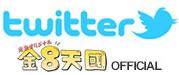 金8天國TWITTERオフィシャルチャンネル
