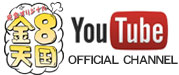 Kin8tengoku You Tube OFFICIAL CHANNEL