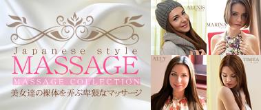 金8オリジナル JAPANESE STYLE MASSAGE 美女達を騙して卑猥なマッサージ