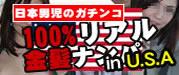 100%�ꥢ���ȱ�ʥ�� inUSA