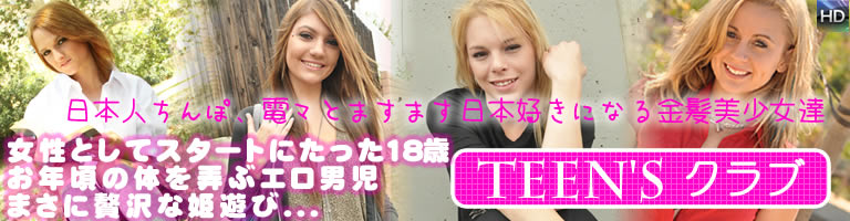 金髪10代!まさに贅沢な姫遊び・・・TEEN`S CLUB